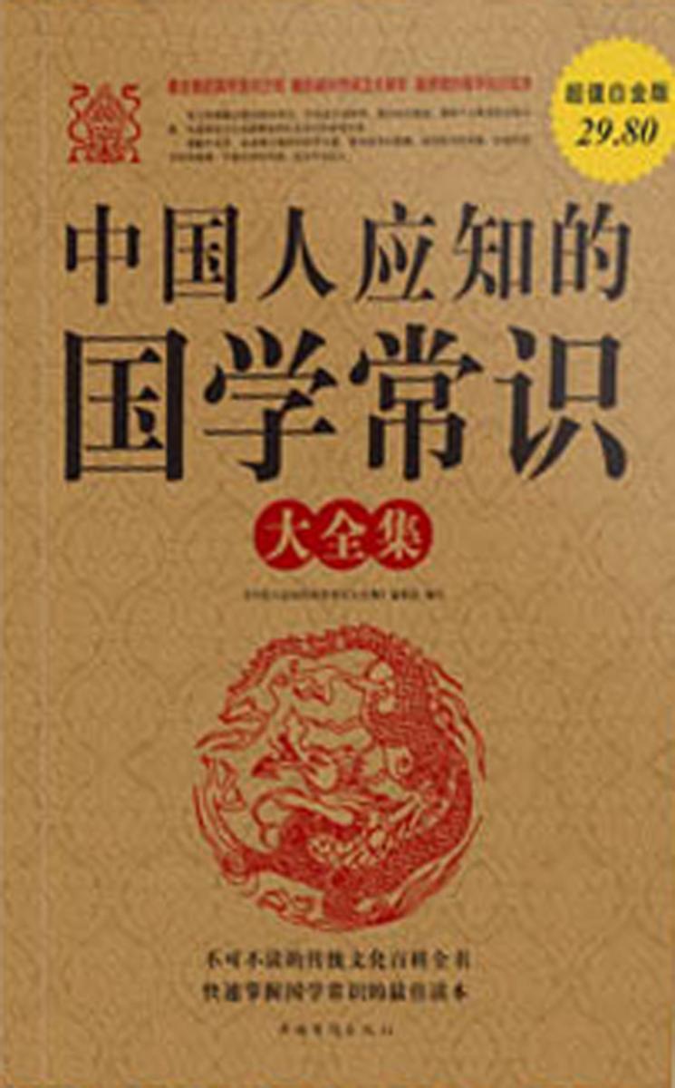 中国人应知的国学常识大全集