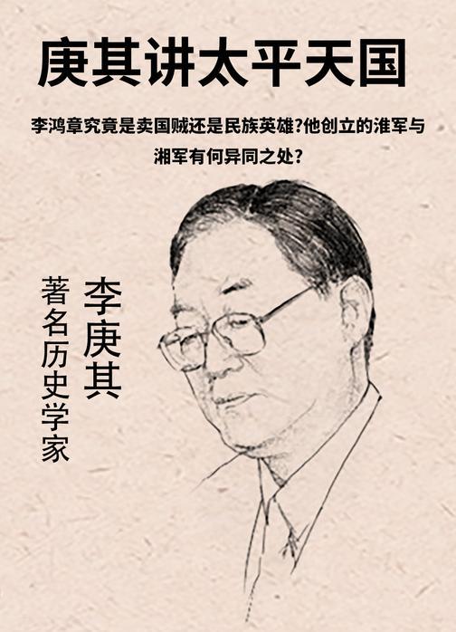 第45集 李鸿章究竟是卖国贼还是民族英雄?他创立的淮军与湘军有何异同之处?