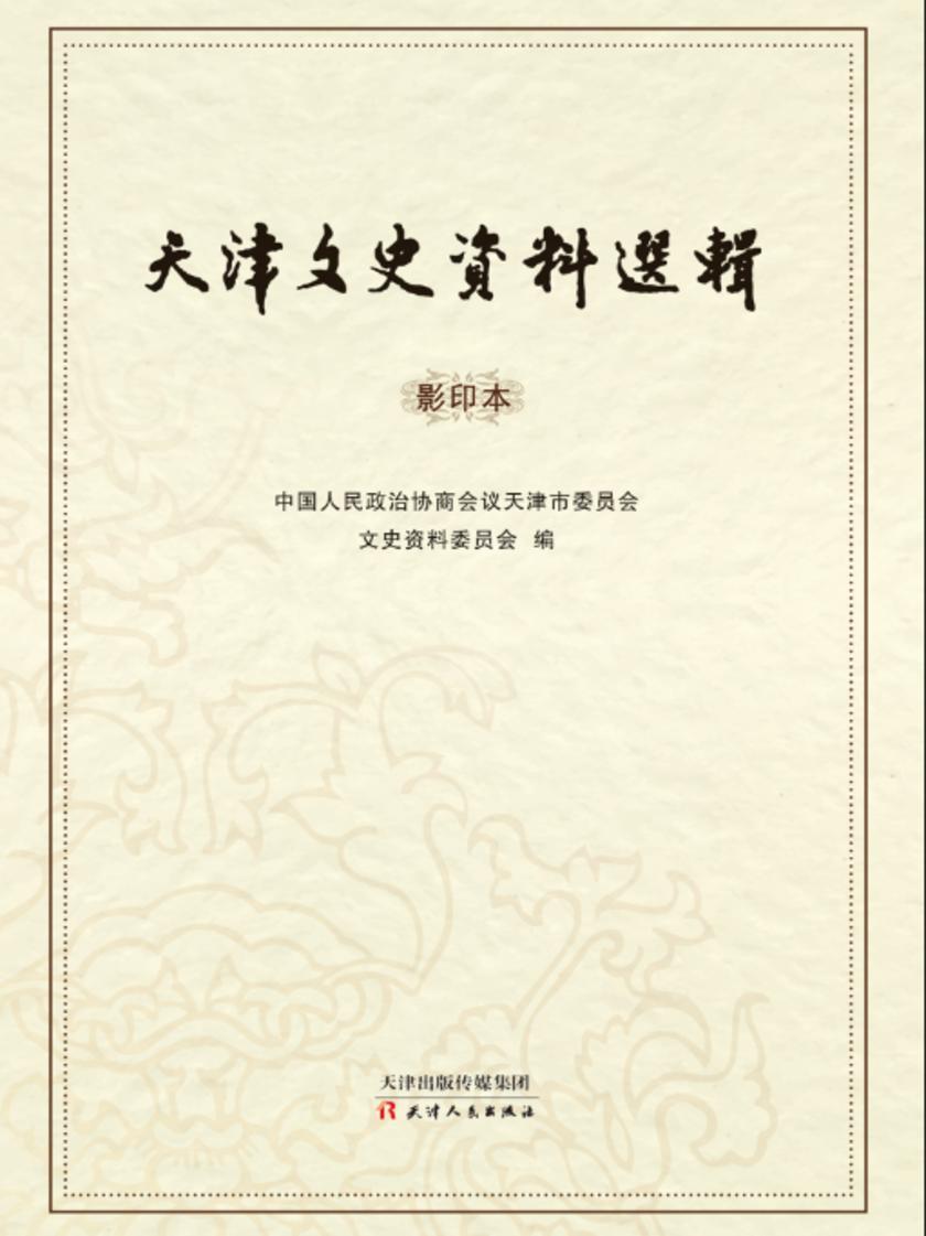 天津文史资料选辑(影印本)第108辑