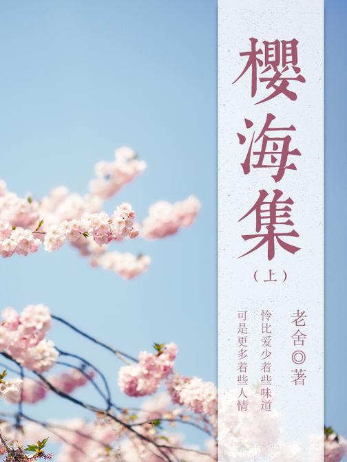 老舍经典:樱海集(上)
