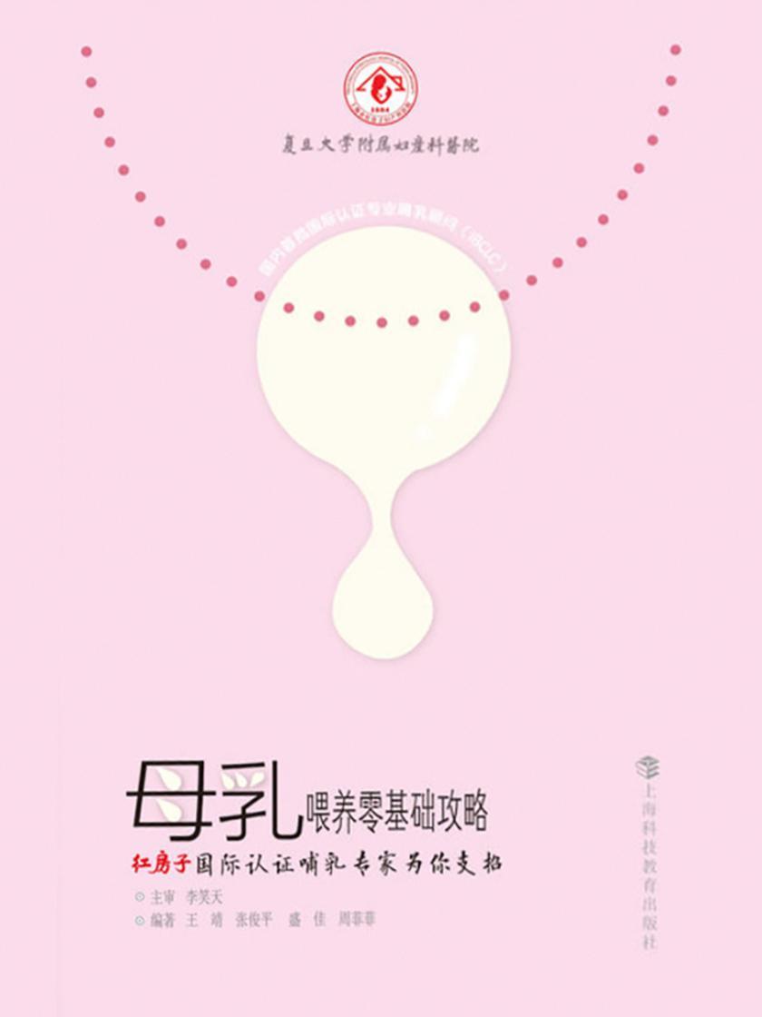 母乳喂养零基础攻略--红房子国际认证哺乳专家为你支招