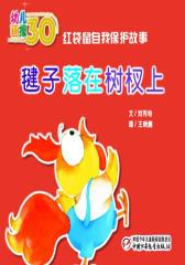 幼儿画报30年精华典藏﹒毽子落在树杈上(多媒体电子书)(仅适用PC阅读)