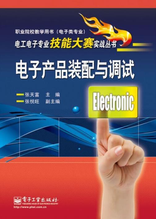 电子产品装配与调试