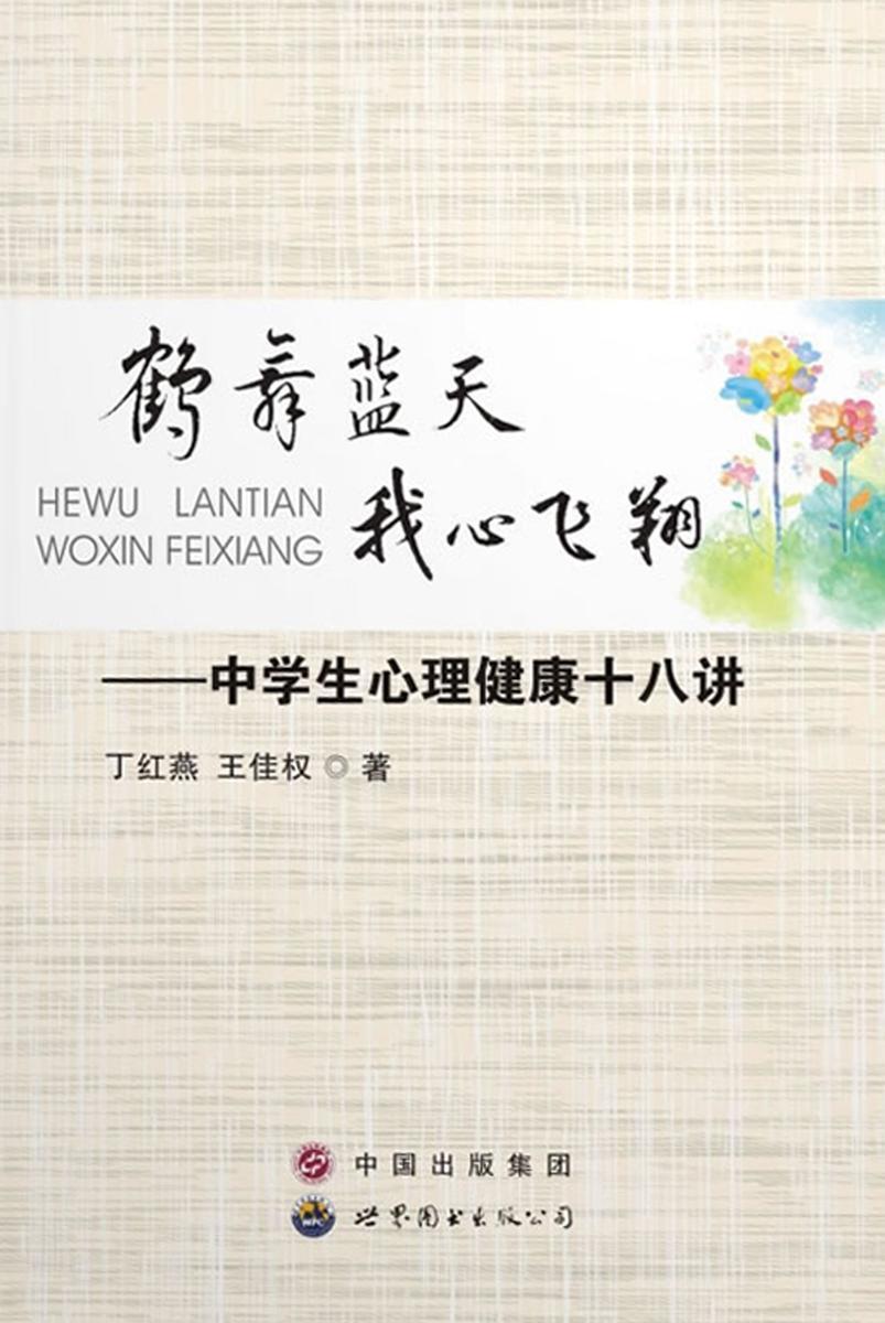 鹤舞蓝天 我心飞翔——中学生心理健康十八讲(仅适用PC阅读)