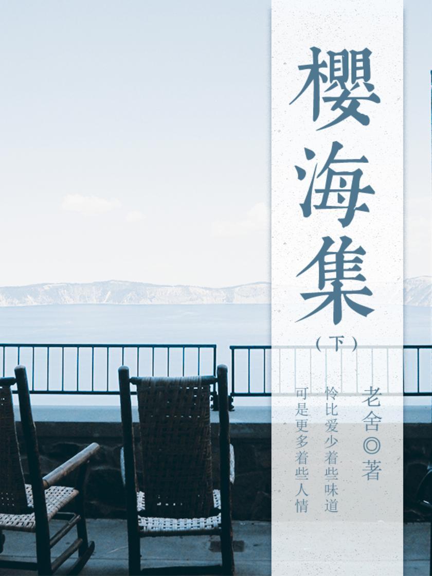 老舍经典:樱海集(下)