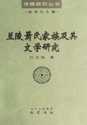 兰陵萧氏家族及其文学研究