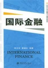 国际金融(仅适用PC阅读)