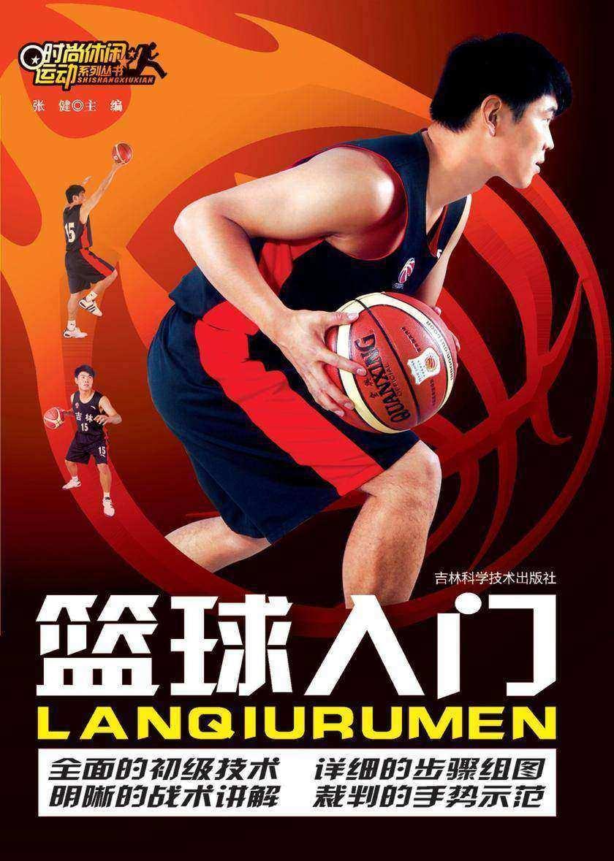 篮球入门(仅适用PC阅读)