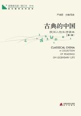青春读书课:古典的中国(第一册)(仅适用PC阅读)