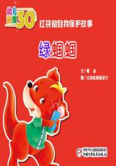 幼儿画报30年精华典藏﹒绿蝈蝈(多媒体电子书)(仅适用PC阅读)