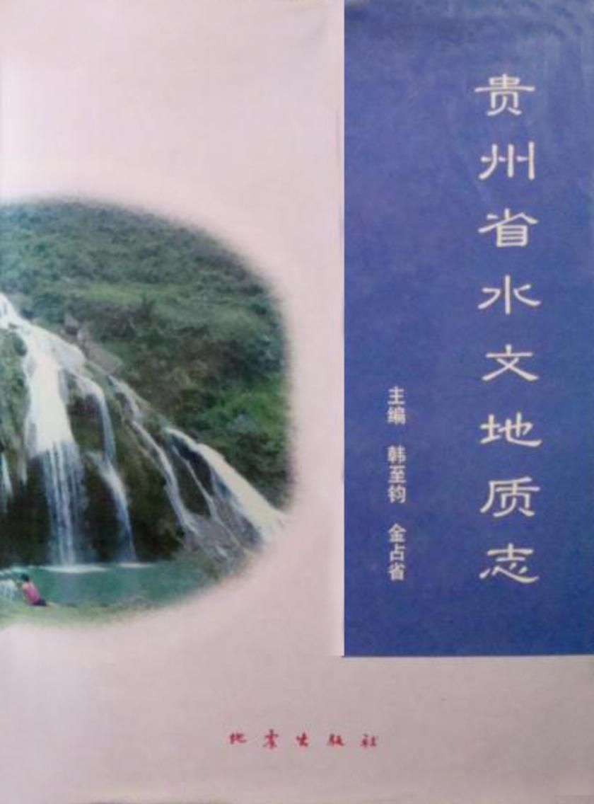 贵州省水文地质志(仅适用PC阅读)
