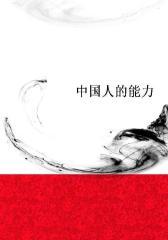 中国人的能力