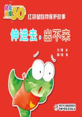幼儿画报30年精华典藏﹒伸进去,出不来(多媒体电子书)(仅适用PC阅读)