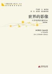 青春读书课:世界的影像(第二册)(仅适用PC阅读)