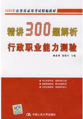 精讲300真题分类解析行政职业能力测验(仅适用PC阅读)