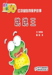 幼儿画报30年精华典藏﹒跳跳王(多媒体电子书)(仅适用PC阅读)