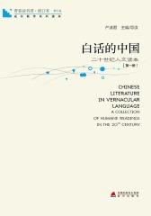 青春读书课:白话的中国(第一册)(仅适用PC阅读)