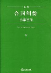 新编合同纠纷办案手册(试读本)