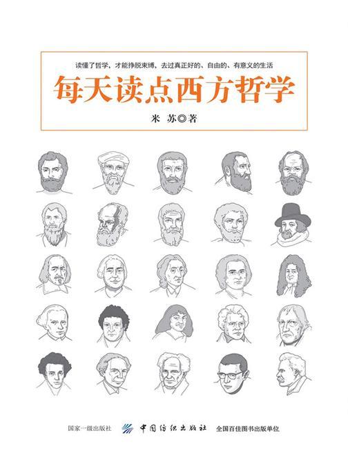 每天读点西方哲学