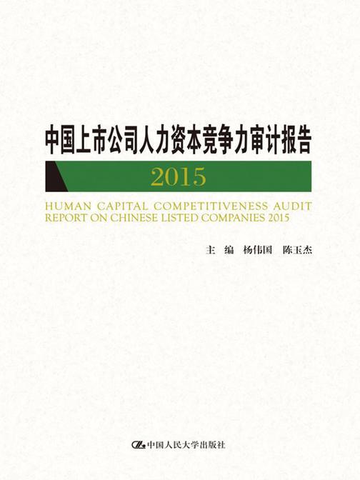 中国上市公司人力资本竞争力审计报告 2015