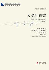 青春读书课:人类的声音(第二册)(仅适用PC阅读)