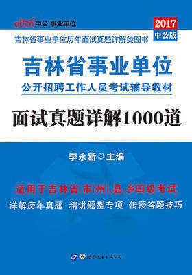 中公2017吉林省事业单位公开招聘工作人员考试辅导教材面试真题详解1000道