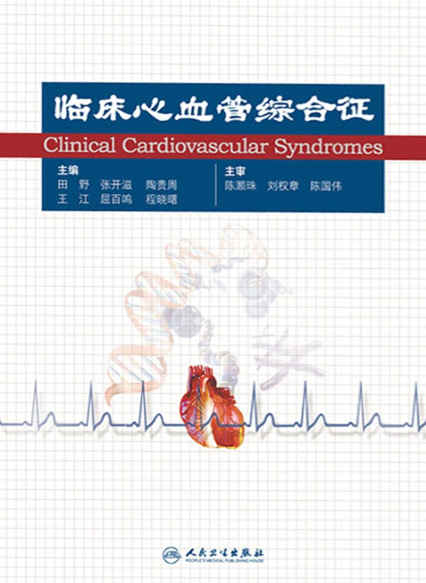 临床心血管综合征