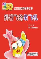 幼儿画报30年精华典藏﹒斜着飞的破飞机(多媒体电子书)(仅适用PC阅读)
