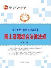 国土资源综合法律法规