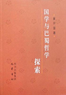 国学与巴蜀哲学探索
