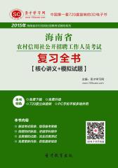 2017年海南省农村信用社公开招聘工作人员考试复习全书【核心讲义+模拟试题】