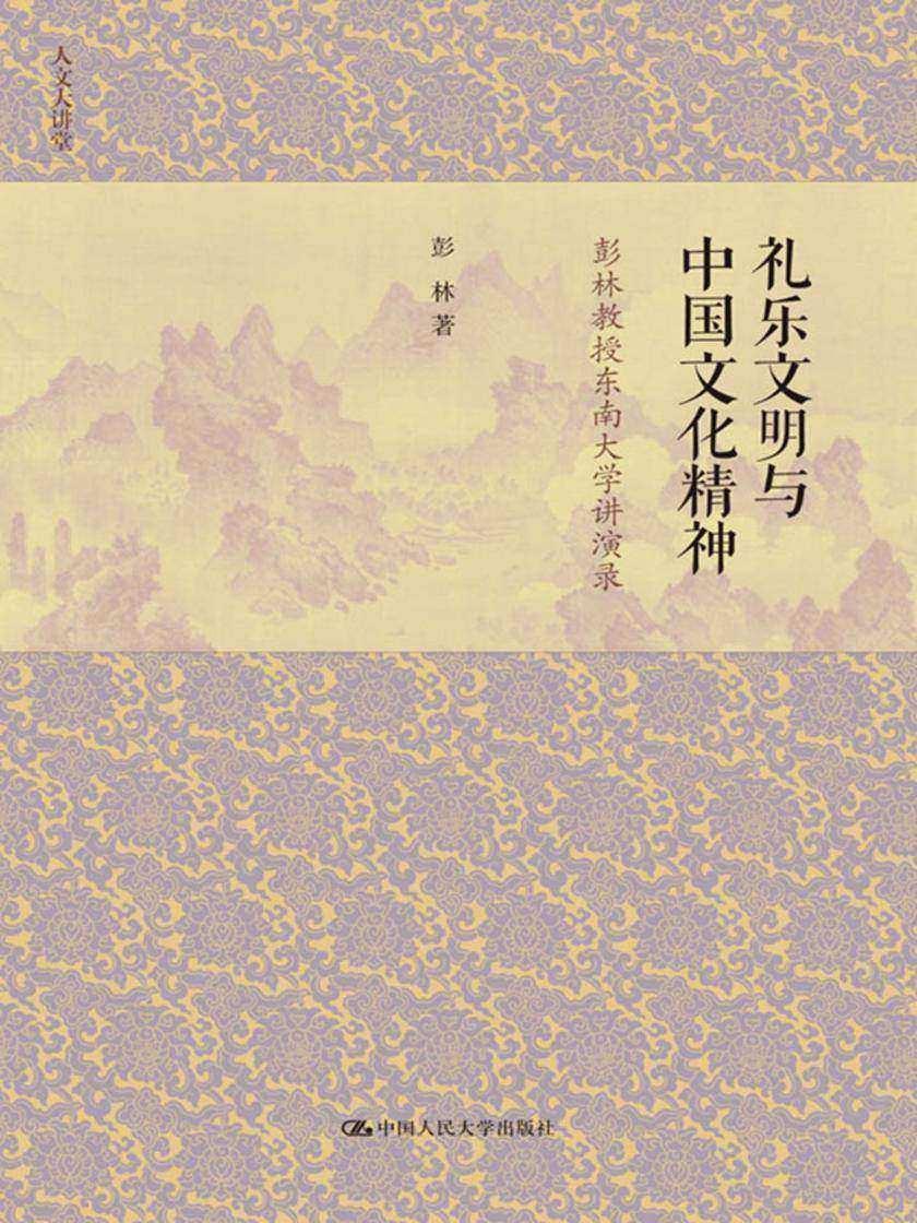 礼乐文明与中国文化精神——彭林教授东南大学讲演录(人文大讲堂)
