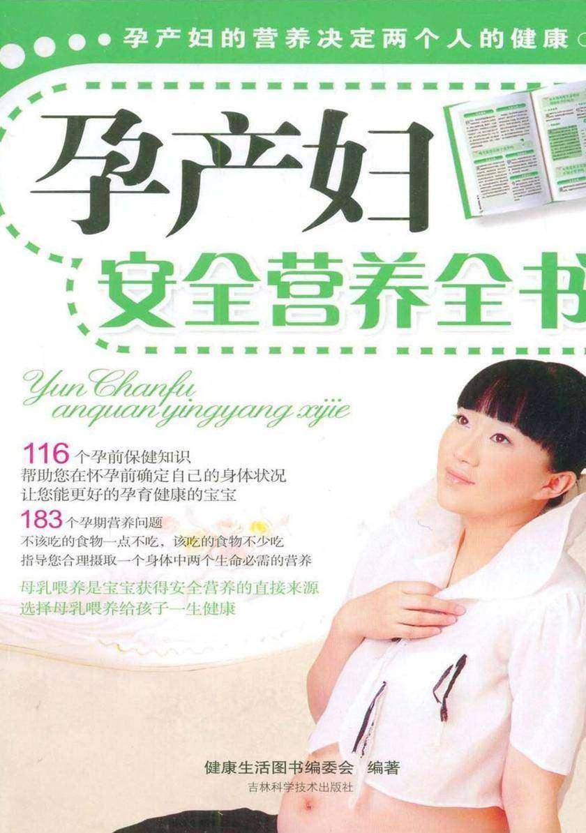 孕产妇安全营养全书