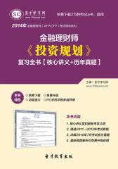 2016年金融理财师《投资规划》复习全书【核心讲义+历年真题】