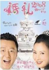 婚礼2008(影视)