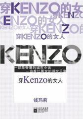 穿Kenzo的女人(试读本)