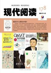 现代阅读 月刊 2014年10月(电子杂志)(仅适用PC阅读)