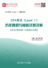 2016年CFA考试(Level Ⅰ)模拟试卷及详解【含2011~2013年真题及详解】