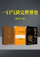 一口气读完世界史(套装共3册)