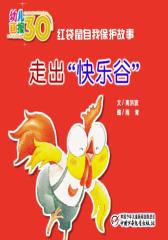 """幼儿画报30年精华典藏﹒走出""""快乐谷""""(多媒体电子书)(仅适用PC阅读)"""