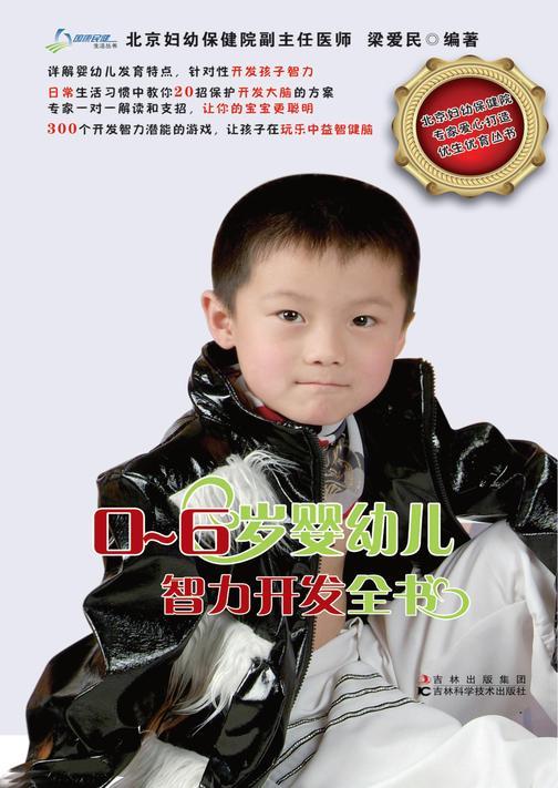 0-6岁婴幼儿智力开发全书