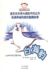 白海豹(仅适用PC阅读)