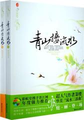 青山接流水(全2册)(试读本)