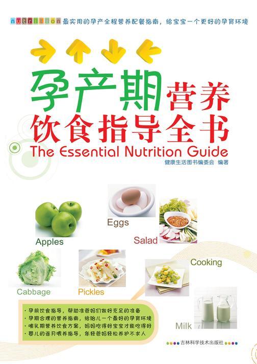 孕产期营养饮食指导全书
