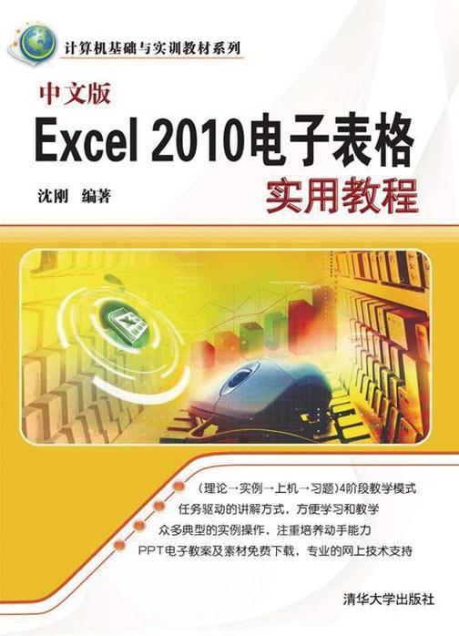 中文版Excel 2010电子表格实用教程