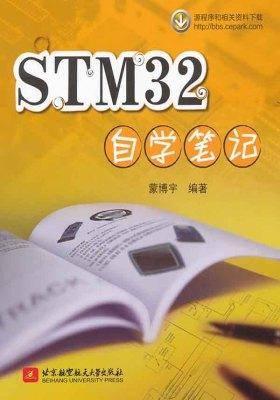 STM32自学笔记