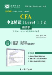 2016年CFA中文精读(Level Ⅰ)2 经济学【含2011~2013年真题及详解】