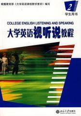 大学英语视听说教程(2)学生用书(仅适用PC阅读)