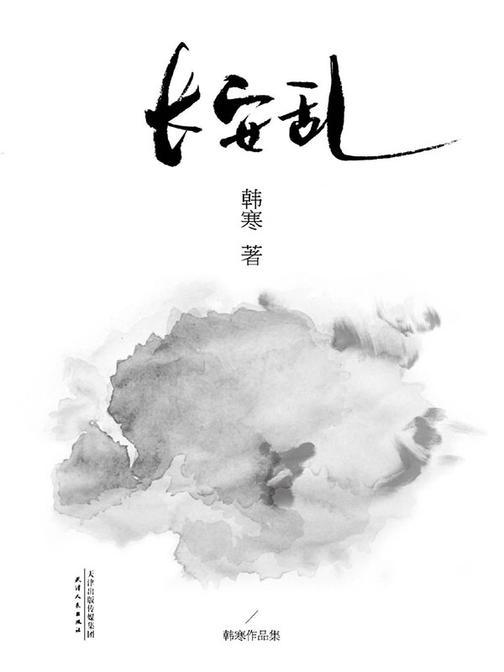 长安乱(2014修订版)