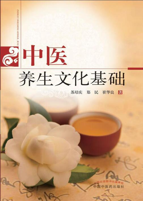 中医养生文化基础